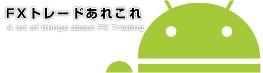 スマホ(Android)でMT4(メタトレーダー4)を使ってみよう。