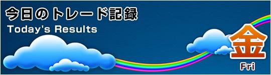 2012年3月9日(金)のトレード記録(+97pips)