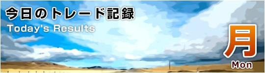 """トレンドフォローの""""痛み""""デー:2013年3月11日(月)のトレード(-58pips)"""