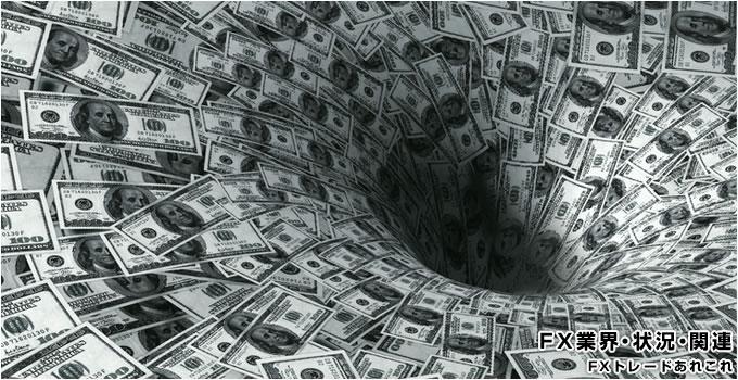 秒速で1億稼いだ男が秒速で破綻→FX大敗も含む