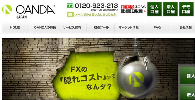 ★最推奨★OANDA Japanを徹底調査・評価!(2017年版)