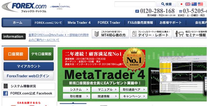 FOREX.comを徹底調査・評価!(2016年版)