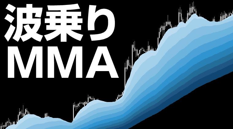 波乗り専用のMMA(複合移動平均線)→フリーダウンロード