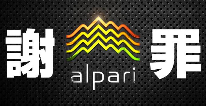 アルパリ、公式FBで1人1人に謝罪