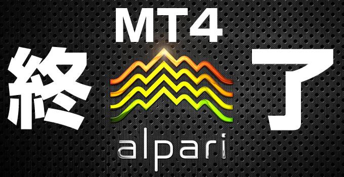アルパリ終焉の過程か?MT4の接続と提供を終了