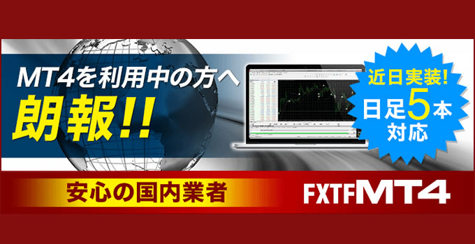 FXTF日足5本化は6月29日から