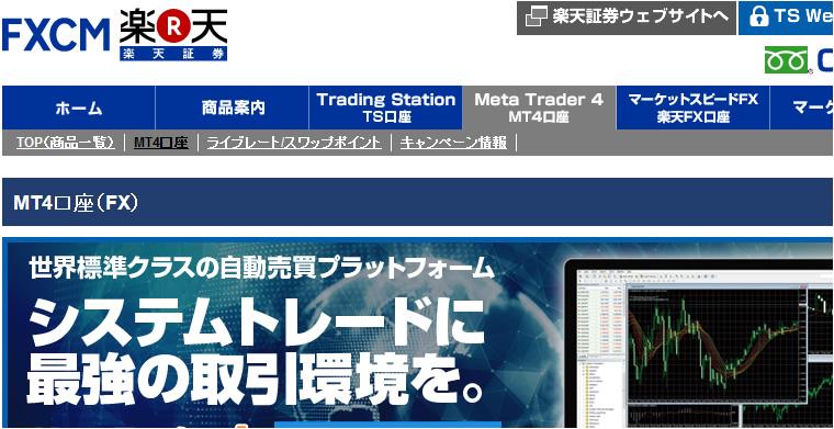 ★注目★楽天証券(旧FXCMジャパン証券)を徹底調査・評価!(2017年版)