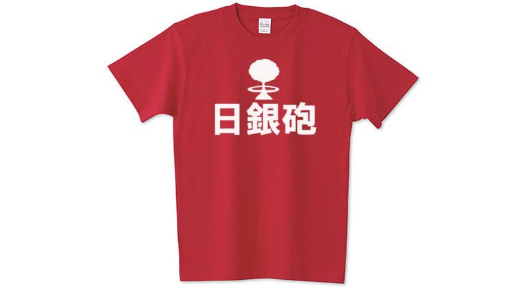 例のトレーダー向けTシャツの専用サイト作ったもので。