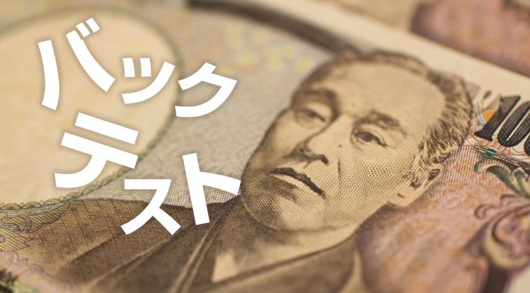 MT4テスター、日本円でバックテストする方法