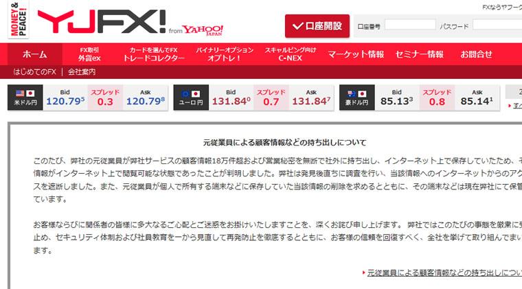 YJFX元従業員が顧客情報18万件を持ち出し→ネットで閲覧可能に