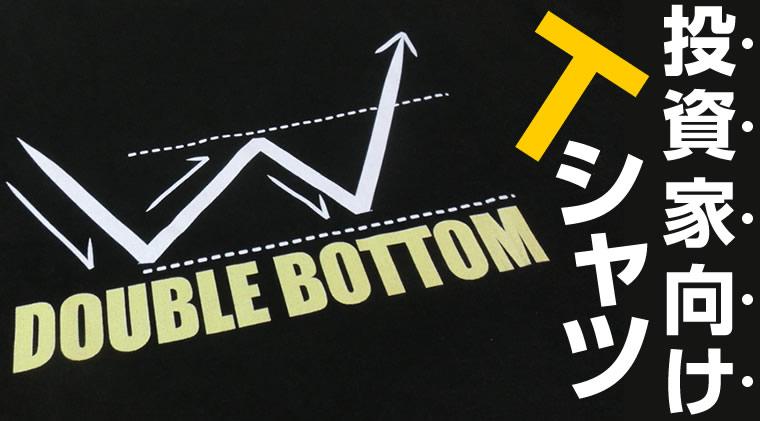 ダブルボトムのTシャツが届いた結果…