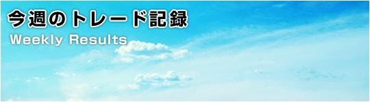 [+182.6pips]明日は日米祝日ですが:2013年10月7日~10月11日のトレード結果